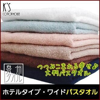 Hotel-like wide bath towel 45% off Senshu towel domestic towel Hotel towel Hotel specifications Japan made