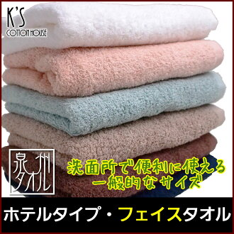 Hotel towel in Sensyu towel domestic towel Hotel specification made in Japan fs3gm