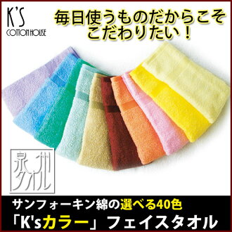 Face towel fs3gm of the sun Hawken cotton
