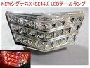 ★新商品★シグナスX(SE44J)LEDテール(ナンバー灯もLED)無加工でポン付け