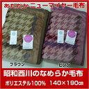 (10)昭和西川 なめらか あたたか毛布 軽い ニューマイヤー毛布在庫限定放出!西川毛布 西川一枚もの毛布 シングル毛布 (20161022)