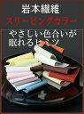 【メール便・送料無料】受注生産品スリーピングカラーsleeping color枕カバー・ピロケースM(43×63cm)表面26色裏面26色リバーシブルタイプ
