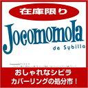 (10)シビラ・ホコモモラ (ペタロス A2)掛け布団カバー 在庫処分 セミダブルサイズ 170×210cm