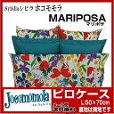 10 シビラ ホコモモラ MARIPOSA マリポサ ピロケース枕カバーピローケース 裏面無地 ターコイズ:写真2枚目 L:50×70