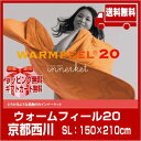 10 京都西川インナーケットWARMFEEL20ウォームフィール20 サイズSL:150×210cm 税込