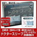 (10)京都西川 ドクタースリープまくら グランドモデル(サイズ約40×65cm)送料無料 あす楽対応 ポイント10倍(161227)