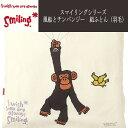 10 京都西川 スマイリングシリーズ 風船とチンパンジー:羽毛組ふとん サイズ: 詳細参照 ベビー用 高額商品のため、代引不可