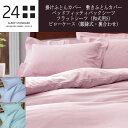 【西川リビング】≪24+:トゥエンティーフォープラス≫TFP-00:ベッドフィッティパックシーツ[サイズWD:155×200×40cm]