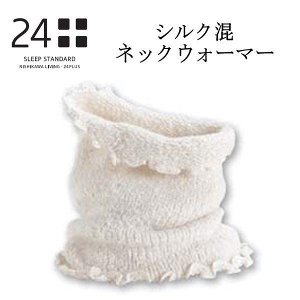 (10)西川リビング24+:トゥエンティーフォープラスTFP-27:シルク混ネックウォーマー[サイズ丈:約23cm]