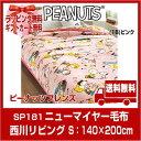 (10)西川リビング SP181 スヌーピー PEANUTS ピーナッツフレンズ ニューマイヤー毛布 140×200cm ポリエステル100% ピーナッツ