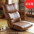 送料無料 ミヤタケ (YS-C1364) 木肘スーパーソフトレザー座椅子(蓮)