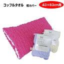 ショッピング枕カバー 0 コッフルタオル 12色 枕カバー モコモコなコットンタオル ピロケース コッフル枕カバー 43×63用 のびのび枕カバー