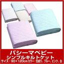 (5)5808 パシーマ ベビーシンプルキルトケット 90x120cm 色:ピンク、ブルー、きな