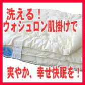【送料無料対象外】【非アレルギー】テイジンウォシュロン 肌かけふとん(シングル150×210cm)(生成り・生成・洗える寝具、洗える布団、敷き布団、洗えるふとん、アレルギー対策、オールシーズン対応・肌掛け布団・肌布団・肌ふとん)10P02jun13