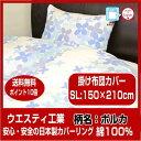 (10)Westy ウエスティ工業 ポルカ  掛け布団カバー SL:150×210cm 日本製 綿1