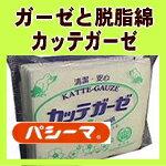 (5)7623 パシーマ カッテガーゼ 8×10cm(20枚入り) 色:白 (代引できません)