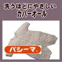 (5)5846CS/5846CL パシーマ  シンプルカバーオール(大・ショウ)