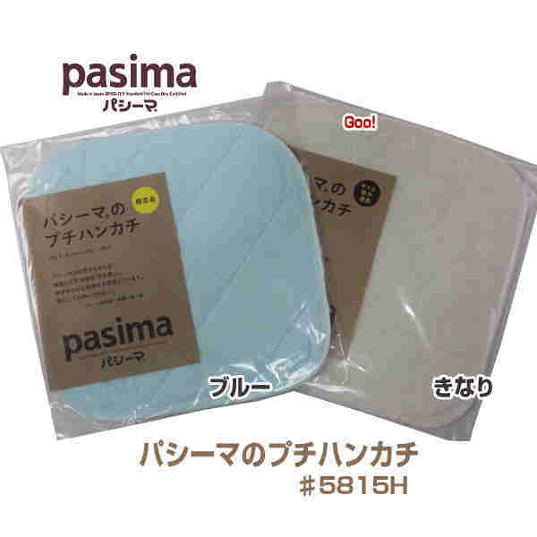5 5815H パシーマ のプチハンカチ 20cm×20cm 色:きなり・ブルー 代引できません
