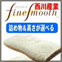 【西川産業】ファインスムース(fine smooth)RC5191ベンセリックスムース ファインクォリティ専用ピロケース【楽ギフ_包装】