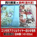 (10)東京西川 国産 エリ付きアクリル合せ毛布サイズS:140×200cm 6552(アクリル毛布、2枚合わせ毛布、日本製毛布、泉州毛布、2枚合わせ)西川産業