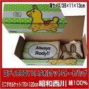 (2)昭和西川 ロディ ミニタオルケット トートバッグ/RODY ギフトボックス 内祝い お祝い