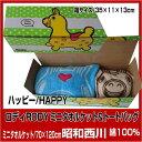 (2)昭和西川 ロディ(ハッピー) ミニタオルケット トートバッグ/RODY ギフトボックス 内祝い お祝い お返しなどにおすすめ。