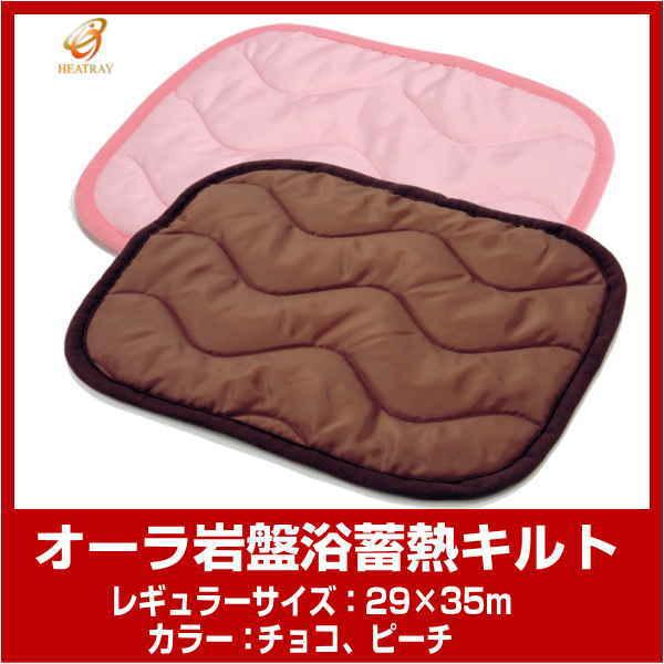 10 オーラ岩盤浴蓄熱キルト レギュラーサイズ 29×35cm カラー:ピンク、チョコ ユメロン黒川 20170909