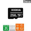 KIOXIA マイクロSDXCカード KMUB-A256G 容量:256GB