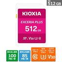 KIOXIA 高速SDカード KSDH-A512G 容量:512GB