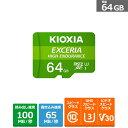 KIOXIA 高耐久マイクロSDXCカード KEMU-A064G 容量:64GB