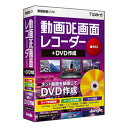 ジャングル 動画録画ソフト 動画DE画面レコーダー+DVD作成