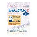 システム・プロダクト 学習ソフト 日本の家紋データ集 かもんかもんV2 Vol.2 HCD