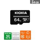 KIOXIA マイクロSDXCカード KMUB-A064G 容量:64GB