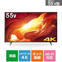 (長期無料保証/配送設置無料)ソニー 55V型 BS/CS 4Kチューナー内蔵液晶テレビ BRAVIA(ブラビア)(android tv) KJ-55X8000H