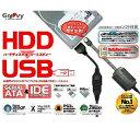 グル-ビ- HDD簡単接続セット UD-500SA