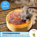 父の日 スイーツ神戸バニラフロマージュ 4号(約12cm 2〜4名様)お取り寄せスイーツ お中元 ギフト お菓子 贈り物 ギフト ご挨拶 誕生日 出産祝い 内祝い 冷凍 ケーキ| チーズケーキ 洋菓子