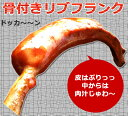 リブフランク100g×10本<味付> 冷凍便 /骨付きソーセージ/ウィンナー骨付きウインナ