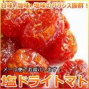 塩ドライトマト150gメール便お届け/送
