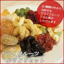 ドライフルーツ☆よりどり5点チョイスセット/祝/お土産
