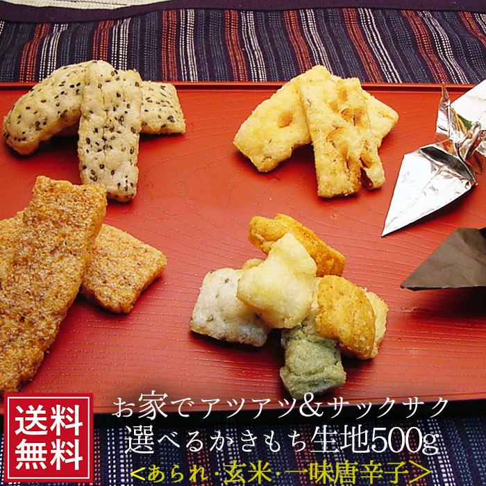 選べるかきもち生地500gメール便生かきもち乾燥国産菓子和菓子おかし手作り簡単砂糖不使用通販5298