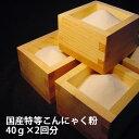 こんにゃく粉 40g×2 国産 水酸化カルシウム付き メー