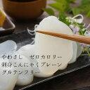 白さしみこんにゃく<プレーン>/料理/刺身/蒟蒻/コンニャク/あす楽/通販/ダイエット/なま