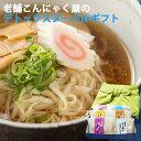 こんにゃくラーメン6食入風呂敷包みセット ギフト/ヌ