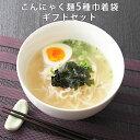こんにゃく麺5種巾着セット 送料無料(本州に限り) ヘ
