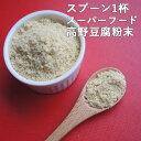 高野豆腐粉末 100g×3袋 粉豆腐 凍り豆腐 こうや豆腐 ...