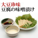豆腐のみそ漬け/豆腐の味噌漬/味噌漬/味噌漬け豆腐/お漬け物/珍味/通販/なまため/秘密