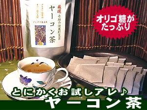 無添加ヤーコン茶<ティーバック>20包入/健康茶/ダイエット/ダイエットティー/ダイエット茶/やーこん/カフェインレス/なまため/乾燥野菜/祝/ギフト/お茶//お中元