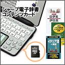 PW-CA11M イタリア語[SHARP シャープ]電子辞書 コンテンツカード イタリア語辞書カード 【PWCA11M】(4974019690223)