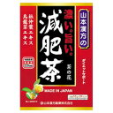 【納期約7〜10日】山本漢方 濃い旨い 減肥茶 10gx24包