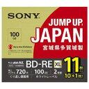 【納期約1〜2週間】SONY ソニー 11BNE3VNPS2 BD-RE ビデオ用ブルーレイディスク くり返し録画用 100GB 2倍速 11枚入